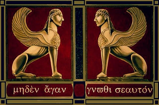 Temple Apollon Delphes - Rien de trop - Connais toi toi-même